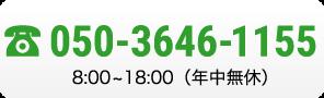 電話をかける|名古屋で古本出張買取は古本出張買取屋へ!春日井・尾張旭・瀬戸市・一宮市など