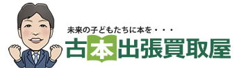 名古屋の古本買取はお電話1本で高価買取の古本出張買取屋へ!|サイトロゴ